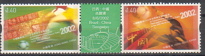 http://www.verystamps.ru/files/stamps/sport/football/G/Hong%20Kong/2002%20CHM%20v%20YAponii%20i%20Koree%202m.jpg